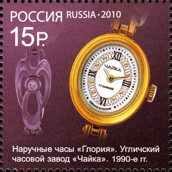 Wrist_watch_Gloria_1990_Uglich_Russia_stamp_2010