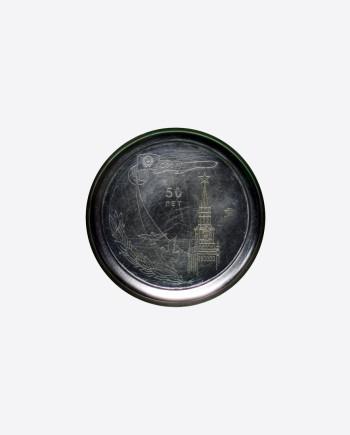 Сувенирная тарелка 50 лет СССР, СМЗ, алюминий