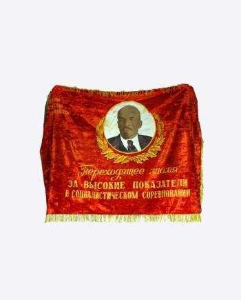 """Переходящее знамя """"За высокие показатели в социалистическом соревновании"""", плюш, СССР"""