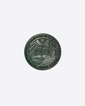Серебряная школьная медаль УССР образца 1949 года