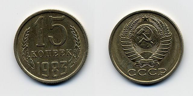640px-Soviet_Union-1983-Coin-0.15