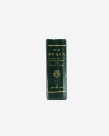 Словарь наиболее употребительных слов русского языка, изд.Шанъу иньшугуань, КНР, 1983г.