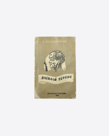 """""""Василий Тёркин"""" А.Твардовский, первое изд., 1942г., 88 стр., миниатюр. формат."""