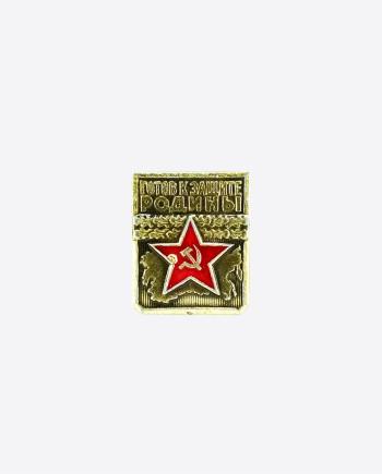 """Нагрудный знак """"ГЗР"""" II степени, ФСЗ, Москва, СССР."""