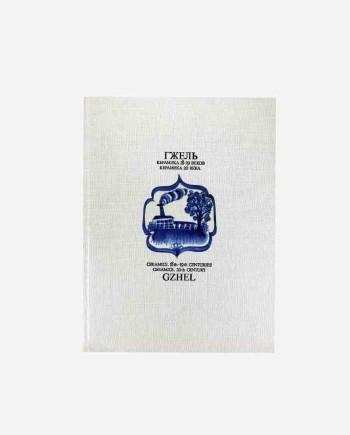 """Фотоальбом """"Гжель. Керамика 18-19 веков. Керамика 20 века."""", Fortschritt (ГДР), 1982г."""