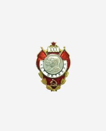"""Нагрудный знак """"ХХХ лет Октября"""" с профилями Ленина и Сталина, ЛМД, 1947г."""